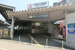 戸越公園駅
