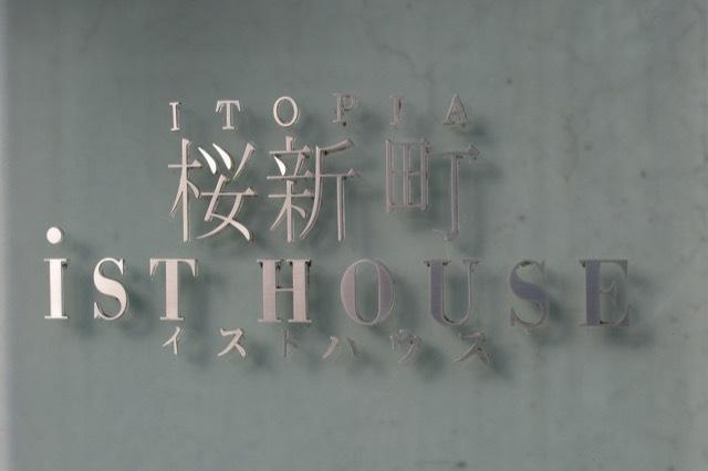 イトーピア桜新町イストハウスの看板