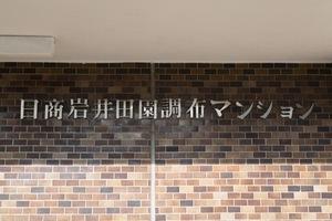 日商岩井田園調布マンションの看板