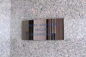 ラグジュアリーアパートメント目黒東山の看板