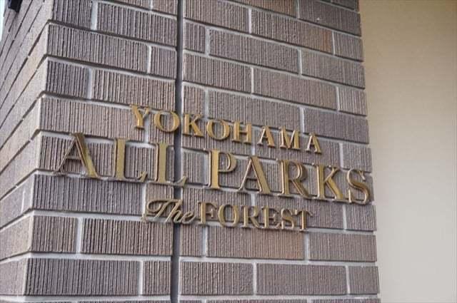ヨコハマオールパークスザフォレスト(第4街区)の看板