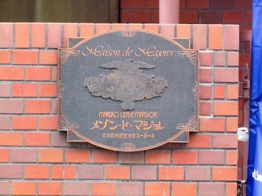 メゾン・ド・マジョレの看板