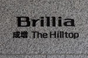 ブリリア成増ザヒルトップの看板