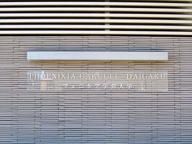 フェニシア学芸大学の看板
