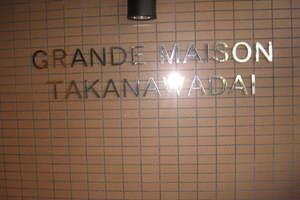 グランドメゾン高輪台の看板