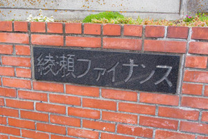 綾瀬ファイナンスの看板