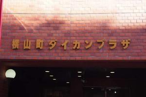 横山町ダイカンプラザの看板