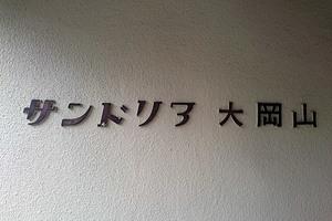 サンドリア大岡山の看板