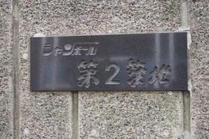 シャンボール第2築地の看板