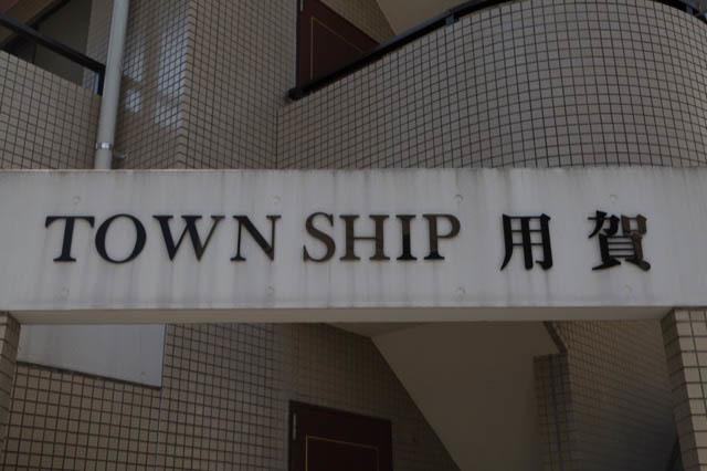 タウンシップ用賀の看板