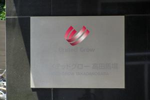 ユナイテッドグロー高田馬場の看板