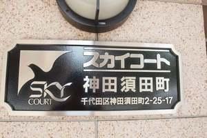 スカイコート神田須田町の看板