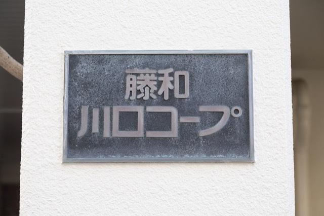 藤和川口コープの看板