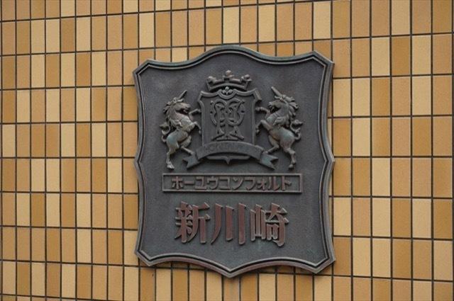 ホーユウコンフォルト新川崎の看板
