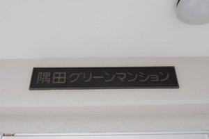 隅田グリーンマンションの看板