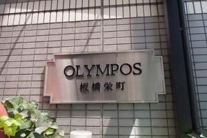 オリンポス板橋栄町の看板