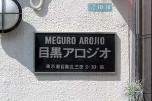 目黒アロジオの看板