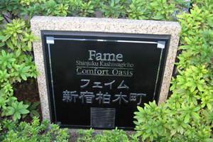 フェイム新宿柏木町の看板