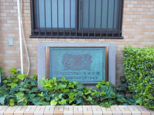 ライオンズマンション浮間公園の看板