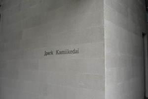 ジェイパーク上池台の看板