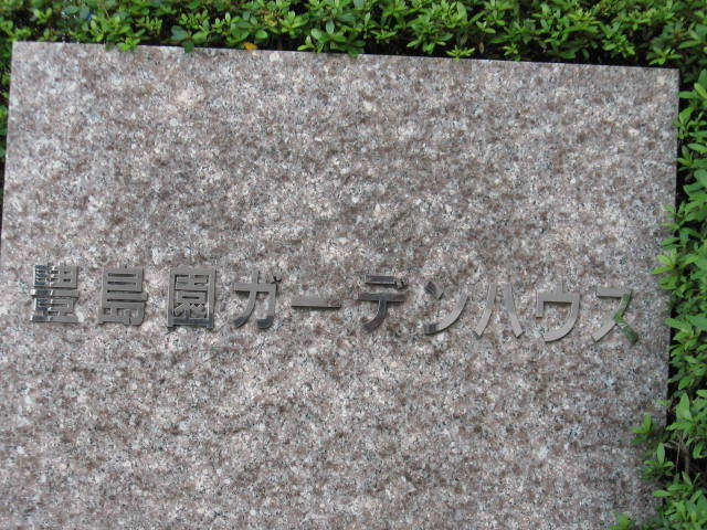 豊島園ガーデンハウスの看板