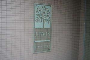 ジェイパーク恵比寿4の看板