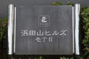 浜田山ヒルズ壱丁目の看板