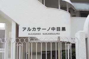 アルカサーノ中目黒の看板