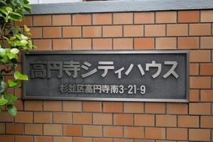 高円寺シティハウスの看板