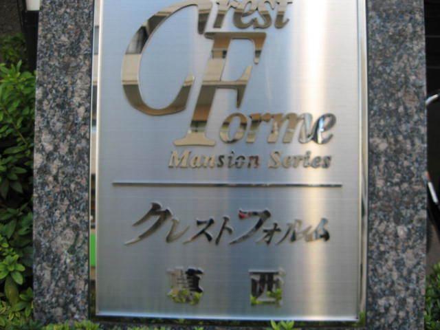 クレストフォルム葛西の看板