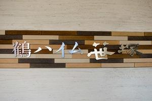 鶴ハイム笹塚の看板