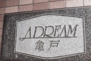 アドリーム亀戸の看板