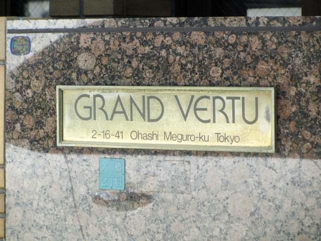 グランベルテの看板
