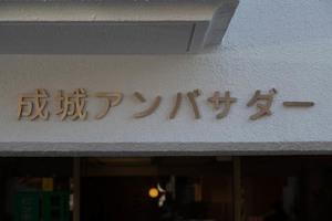 成城アンバサダーの看板