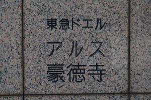 東急ドエルアルス豪徳寺の看板