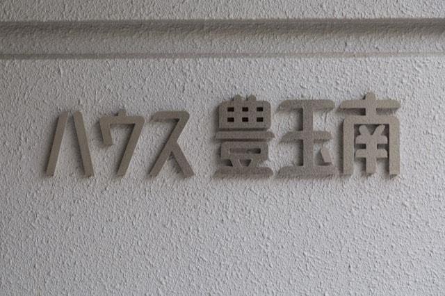 ハウス豊玉南の看板