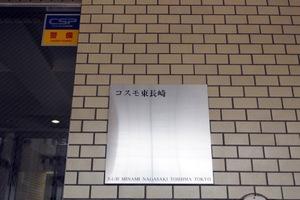 コスモ東長崎の看板