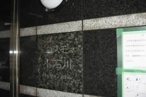 コスモ小石川ロイヤルフォルムの看板