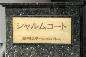 シャルムコート新宿ステーションパレスの看板