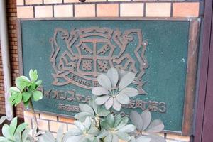 ライオンズマンション歌舞伎町第3の看板