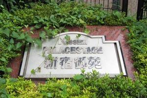 日神パレステージ新宿御苑の看板