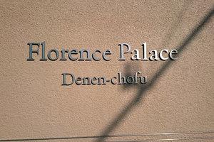フローレンスパレス田園調布の看板