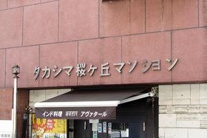 タカシマ桜丘マンションの看板