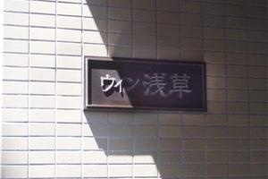 ウィン浅草の看板