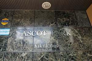 アスコットパーク菊川の看板