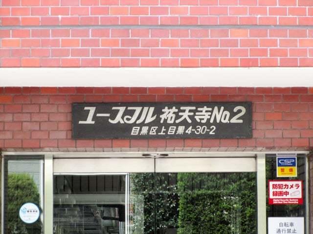 ユースフル祐天寺No2の看板