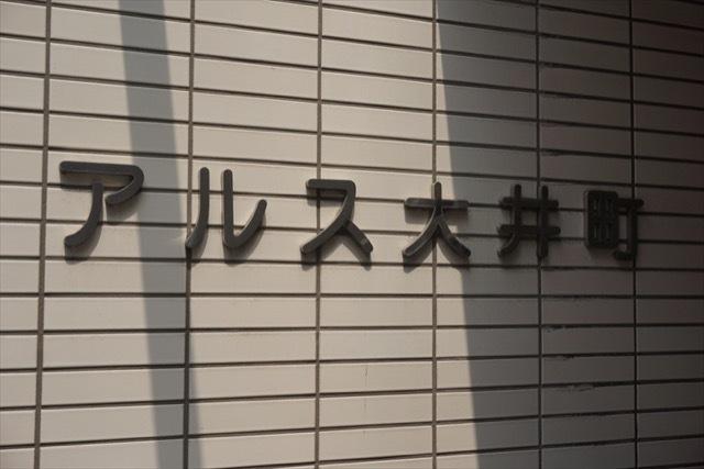 アルス大井町の看板