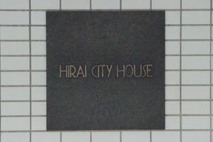平井シティハウスの看板