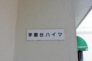 学園台ハイツ(文京区)の看板