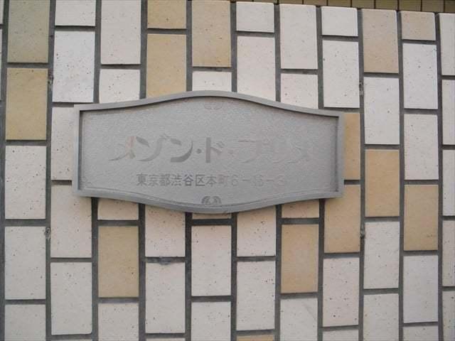 メゾン・ド・プリメの看板